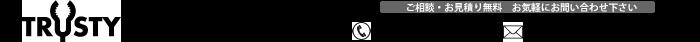 山口/岩国の鉄筋ガス圧接継手・杭頭補強筋溶接の株式会社トラスティ株式会社トラスティ